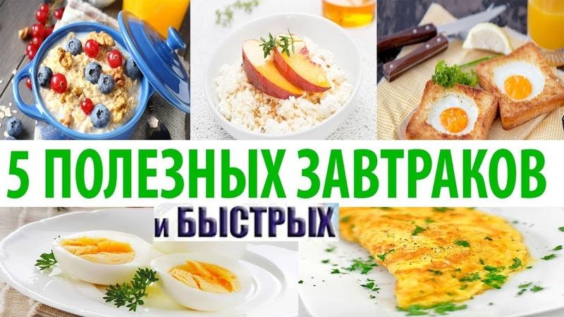САМЫЕ БЫСТРЫЕ ЗАВТРАКИ🌟Что приготовить на завтрак? 5 ИДЕЙ: ДЛЯ ЗАВТРАКА ★ Простые рецепты