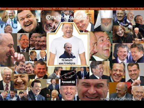 VIP патриоты , или клуб любителей Путина , за деньги страны .