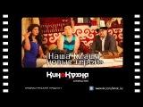 Казахстанский сериал