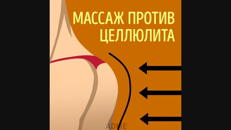 Женские Хитрости (vk.com/womantrlck) антицеллюлитный массаж