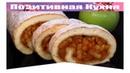 Быстрый РУЛЕТ с Карамельными ЯБЛОКАМИ! Вкуснятина к чаю!   Apple Roll Cake Recipe