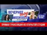Виктория Дайнеко в «Вечернем шоу Аллы Довлатовой»
