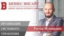 БИЗНЕС ИНСАЙТ Рустем Мухамадиев Организация системного управления в компании
