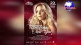 Людмила Соколова, концерт