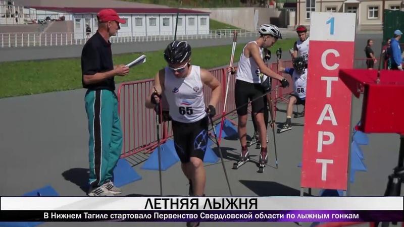 В Нижнем Тагиле стартовало Первенство Свердловской области по лыжным гонкам