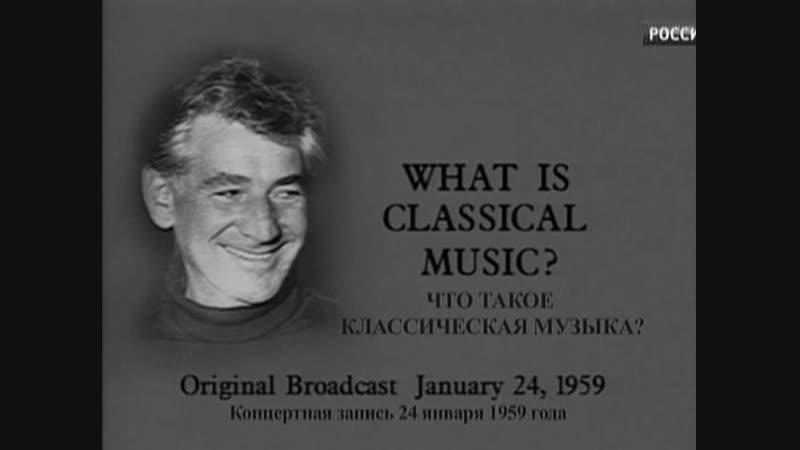 Леонард Бернстайн 2. Что такое классическая музыка 1959