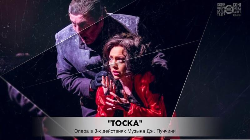 Опера Дж. Пуччини «Тоска»