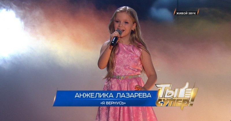 Ты супер Анжелика Лазарева 9 лет г Уфа Я вернусь
