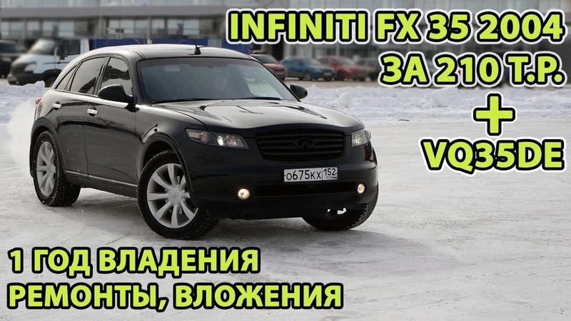 Год владения Infiniti FX 35 2004 за 210т р Сколько вложено что ремонтировали