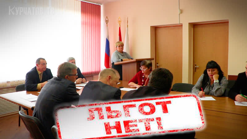 Курчатовская Дума отменяет льготу для предпринимателей
