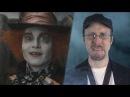 Nostalgia Critic Alice in Wonderland, 2010 ⁄ Алиса в Стране Чудес rus vo (перезалив)