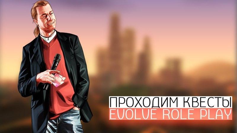 Evolve-Rp.Ru №1 || 2 - Продолжаем проходить квесты
