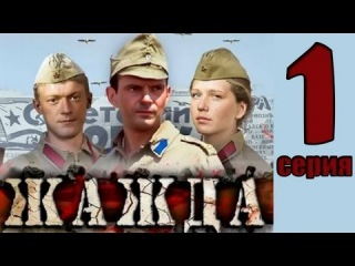 Жажда (1 серия из 4) Военный фильм.