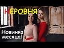 Неровня, фильм скажет правду, русские мелодрамы, премьера новинки 2018