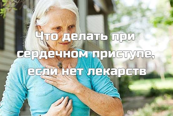 Мне 71 год, куча болячек разных. Таблеток наелась досыта. Недавно ночью у