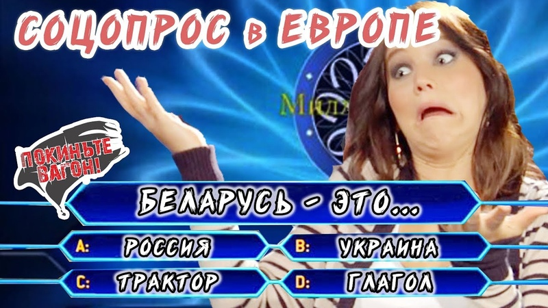 РЖАЧНЫЙ соцопрос в Европе! Мнение европейцев о Беларуси / ПОКИНЬТЕ ВАГОН