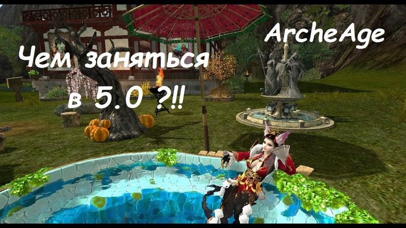 ArcheAge 5.0. Чем заняться в обновлении?