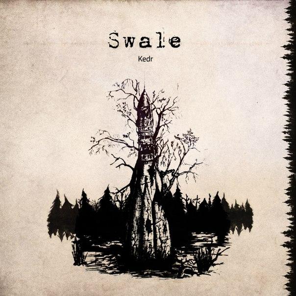 Дебютный альбом SWALE - Kedr (2012)
