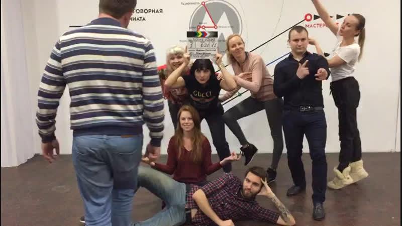 Актерские курсы Sochi Films / первый поток