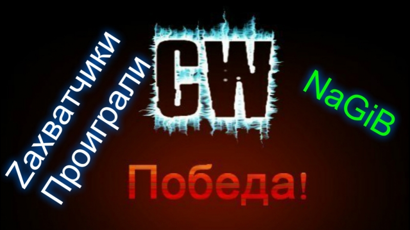 CW Zахватчики Vs NaGiB