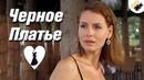 ЭТОТ ФИЛЬМ ПРОШУМЕЛ НА ВЕСЬ МИР! Черное Платье Русские мелодрамы, фильмы HD