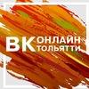 Тольятти сегодня | Новости