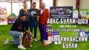 ABKC Булли-Шоу. Санкт-Петербург май, 2018. 1-ое шоу Часть 2/3