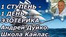 👏1 СТУПЕНЬ 2015 г - 1 ДЕНЬ. ЭЗОТЕРИКА и МАГИЯ. Школа Кайлас. Андрей Дуйко.