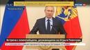 Новости на Россия 24 • Путин встретился с олимпийцами, уезжающими на Игры в Пхенчхан
