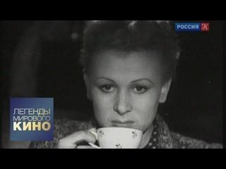 Валентина Серова. Легенды мирового кино