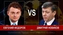 Е.ФЕДОРОВ vs Д.НОВИКОВ. ФАЛЬСИФИКАЦИЯ ВЫБОРОВ ВО ВЛАДИВОСТОКЕ!?