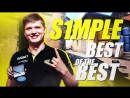 S1mple - Best of the Best [Fragmovie] CSGO