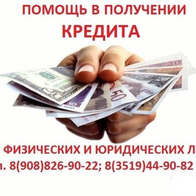 Кредиты Всем, 13 мая 1990, Магнитогорск, id213886138