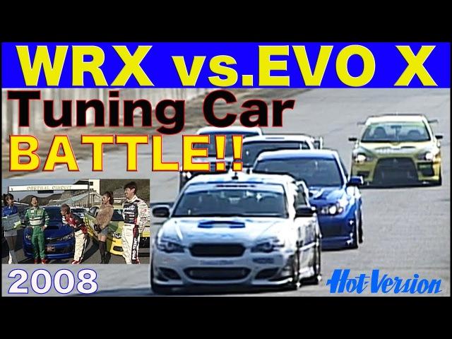 ランエボ10対インプ チューニングマシンバトル!!【Best MOTORing】2008