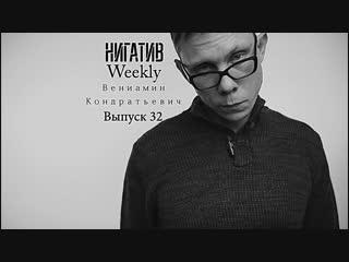 #НигативWeekly, Вениамин Кондратьевич, Выпуск 32