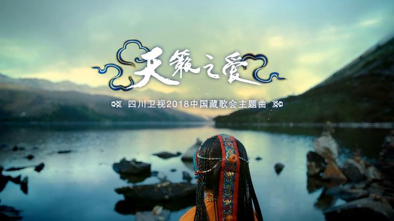 2018中国藏歌会主题曲《天籁之爱》MV发布!