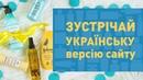 зустрічай українську версію сайту! ❤