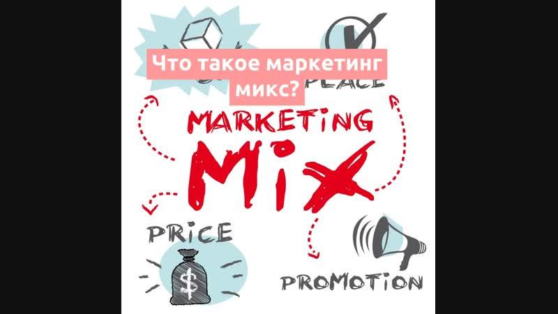 Маркетинг микс - шпаргалка для вашей бизнес-стратегии