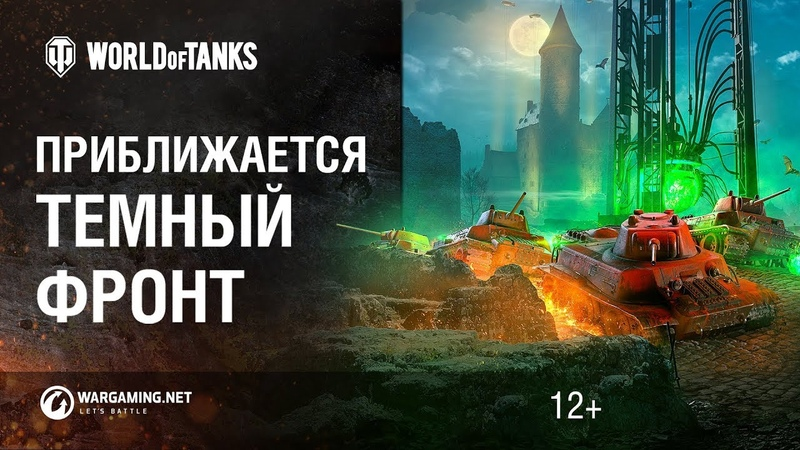 World of Tanks Темный фронт [wot-vod.ru]