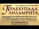 Прабхупада Лиламрита 31. ИСККОН В ОПАСНОСТИ (аудиокнига)