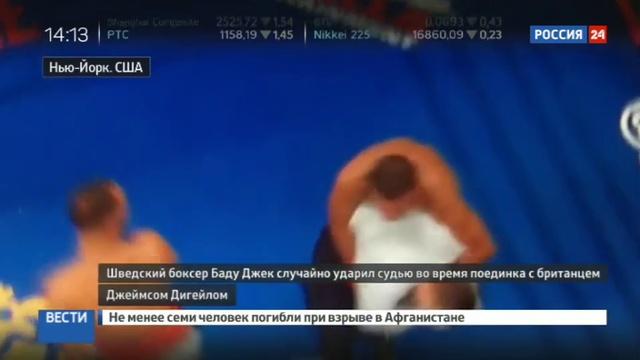 Новости на Россия 24 • В Нью-Йорке боксер почти нокаутировал судью во время титульного боя