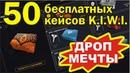 50 бесплатных кейсов K.I.W.I. Дроп мечты!