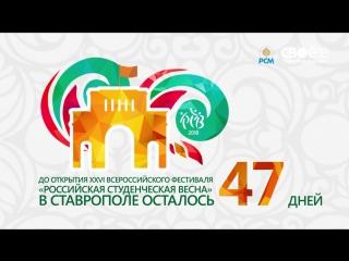 Российская студенческая весна 2018. Встречаемся в Ставрополе. Осталось 47 дней