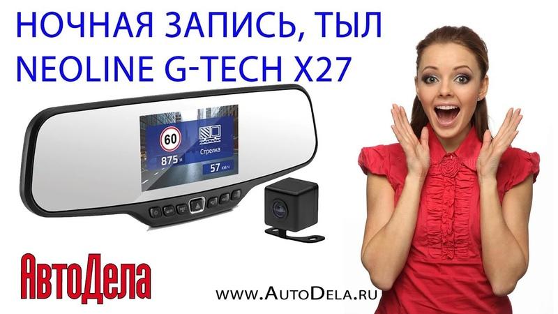 Neoline G-Tech X27 Dual – ночная запись. Парковочная камера.