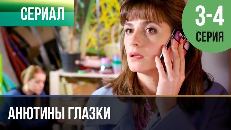 ▶️ Анютины глазки 3 серия, 4 серия   Премьера 2019 Мелодрама