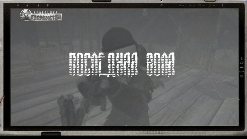 RPStalker «Проект: Периметр» Последняя воля бойцов!