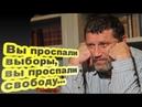 Сергей Пархоменко Вы проспали выборы вы проспали свободу 23 11 18 Суть событий