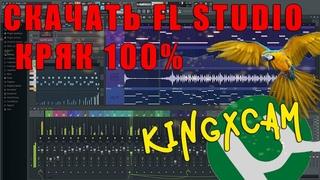 СКАЧАТЬ FL STUDIO 12 ( 100% ) КРЯК || КАК УСТАНОВИТЬ FL STUDIO 12