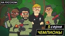 ЧЕМПИОНЫ МУЛЬТФИЛЬМ ПРО ЗВЁЗД ФУТБОЛА 5 СЕРИЯ