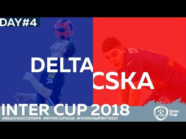 Дельта — ЦСКА 4:0